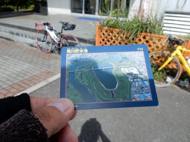 彩湖 ダムカード