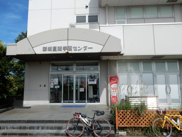 彩湖 自然学習センター